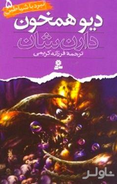 دیو همخون (نبرد با شیاطین 5)