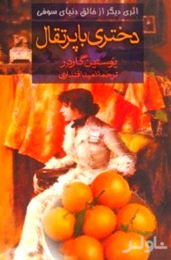 دختری با پرتقال