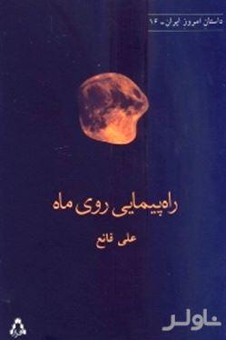 راهپیمایی روی ماه