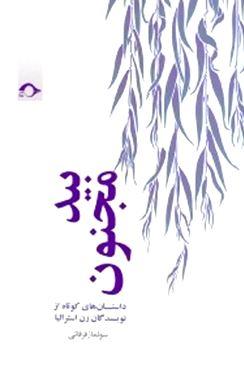 بید مجنون( داستانهای کوتاه از نویسندگان زن استرالیا) مجموعه داستان