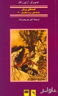 قصههای پریان (افسانههای مردم انگلستان 3)