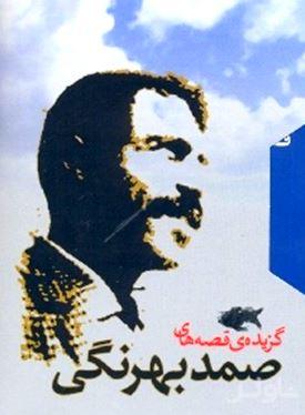 گزیده قصههای صمد بهرنگی (2 جلدی) قابدار