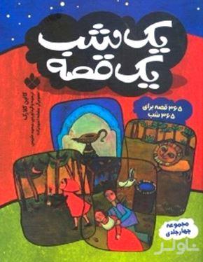 1 شب 1 قصه (قصههای بهار تابستان پاییز زمستان)
