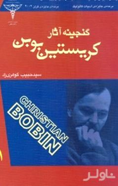 گنجینه آثار کریستین بوبن 1 (2 جلدی)