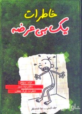 خاطرات 1 بیعرضه (دفترچه سبز)