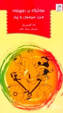 3 ترکه بر دوچرخه (من میمون و پدر)