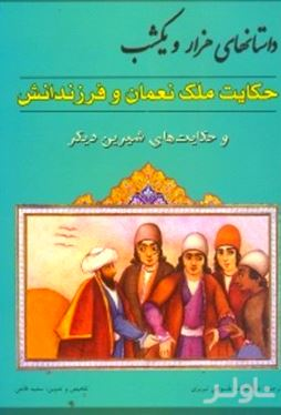 منتخب داستانهای 1001 شب (حکایت ملک نعمان و فرزندانش)