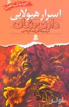 اسرار هیولایی (نبرد با شیاطین 6)