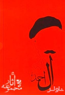 مجموعه آثار جلال آلاحمد (10 جلدی)