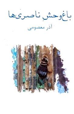 باغوحش ناصریها
