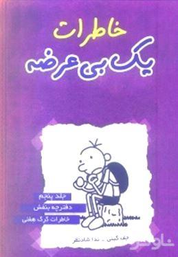 خاطرات 1 بیعرضه (دفترچه بنفش)