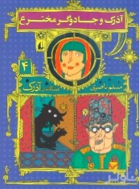 آذرک و جادوگر مخترع (7 گانه آذرک 4)