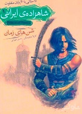 شنهای زمان (شاهزاده ایرانی 1)
