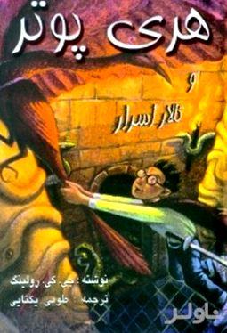 هری پوتر و تالار اسرار