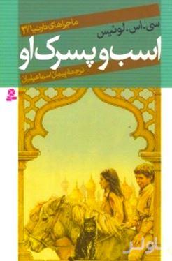 اسب و پسرک او  (ماجراهای نارنیا3)