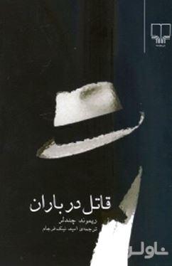 قاتل در باران (داستانهای آمریکایی)
