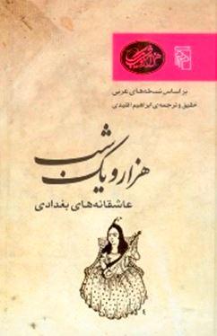 عاشقانههای بغدادی بر اساس نسخههای عربی (1001 شب)