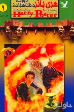 هری پاتر و شاهزاده دو رگه 1 (2 جلدی)