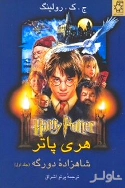 هری پاتر شاهزاده دو رگه 1 (2 جلدی)