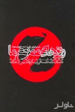 روزهای ممنوع ما (داستان 1 دلبستگی در دوران پس از جنگ)