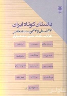داستان کوتاه ایران (23 داستان از 23 نویسنده معاصر)