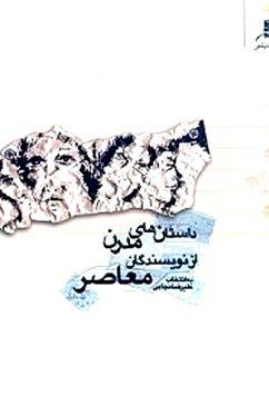 داستانهای مدرن از نویسندگان معاصر ایران