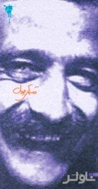 قصههای جلال (گزیدهای از داستانهای کوتاه جلال آلاحمد) مجموعه داستان