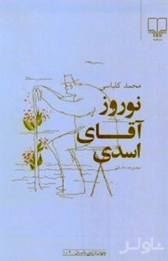 نوروز آقای اسدی (برگزیده 6 داستان) مجموعه داستان