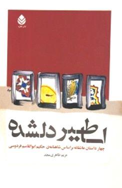 اساطیر دلشده (4 داستان عاشقانه بر اساس شاهنامه حکیم ابوالقاسم فردوسی) مجموعه داستان