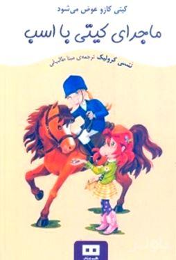 کیتی کازو عوض میشود (ماجرای کیتی با اسب)