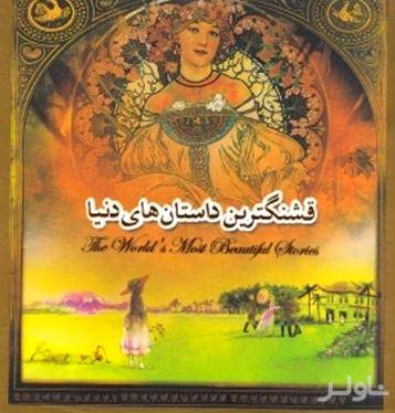 قشنگترین داستانهای دنیا