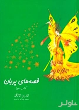 قصههای پریان کتاب سبز
