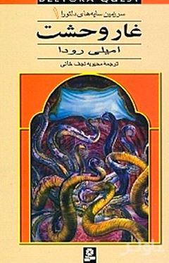 غار وحشت (سرزمین سایههای دلتورا 1)
