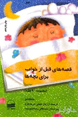 قصههای قبل از خواب برای بچهها (بهار) مجموعه داستان