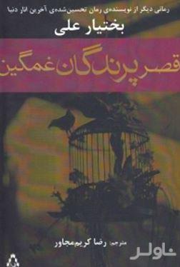 قصر پرندگان غمگین