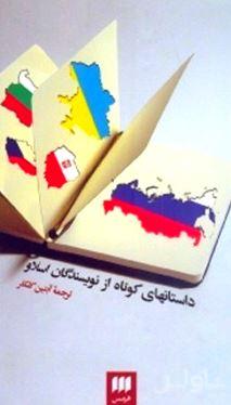 داستانهای کوتاه از نویسندگان اسلاو