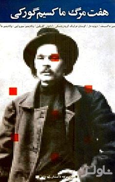 7 مرگ ماکسیم گورکی