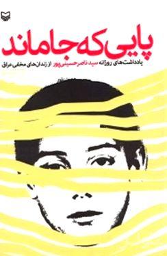 پایی که جا ماند (یادداشتهای روزانه سید ناصر حسینیپور از زندانهای مخفی عراق)