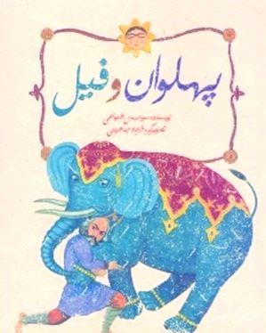 پهلوان و فیل