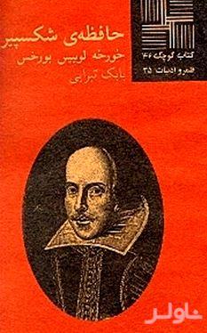 حافظهی شکسپیر
