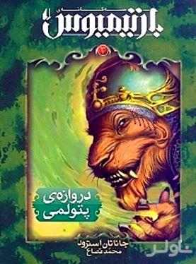 دروازه پتولمی (بارتیمیوس) جلد 3