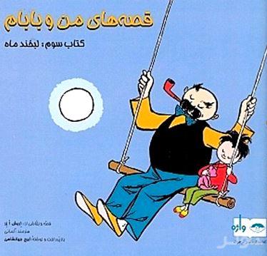 قصههای من و بابام 3 (لبخند ماه)