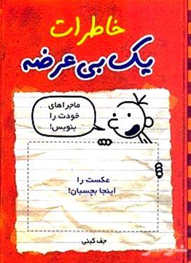 خاطرات 1 بیعرضه (دفترچه خاطرات)