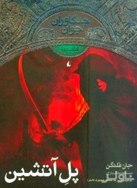 پل آتشین (جنگاوران جوان) جلد 2