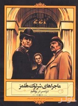 ماجراهای شرلوک هلمز (دردسر در بوهم)