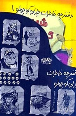 دفترچه خاطرات چارلی کوچولو (8 جلدی)