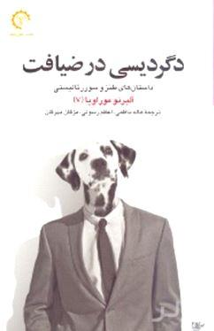دگردیسی در ضیافت (داستانهای طنز و سوررئالیستی) مجموعه داستان