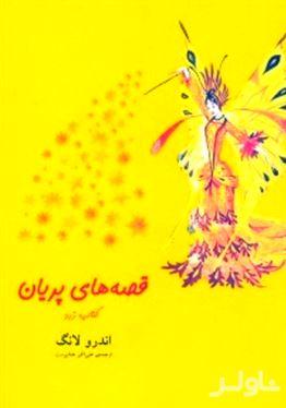 قصههای پریان کتاب زرد