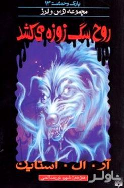 روح سگ زوزه میکشد (مجموعه ترس و لرز)