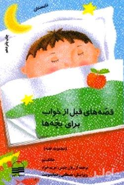 قصههای قبل از خواب برای بچهها (تابستان) مجموعه داستان